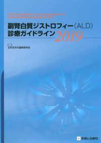 副腎白質ジストロフィー(ALD)診療ガイドライン2019