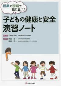 授業で現場で役に立つ!子どもの健康と安全演習ノート