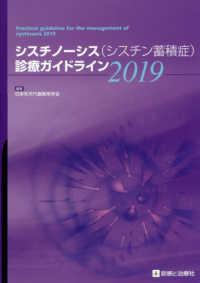 シスチノーシス(シスチン蓄積症)診療ガイドライン2019