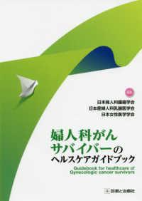 婦人科がんサバイバーのヘルスケアガイドブック