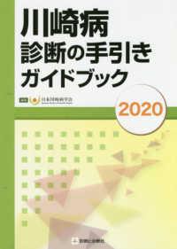 川崎病診断の手引きガイドブック 2020