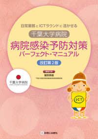 千葉大学病院病院感染予防対策パーフェクト・マニュアル 日常業務とICTラウンドに活かせる