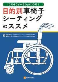 目的別車椅子シーティングのススメ 「なぜそうすべきか」がわかる!