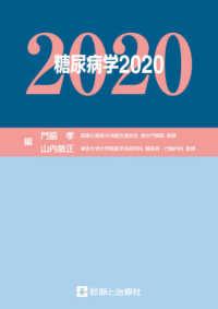 糖尿病学 2020