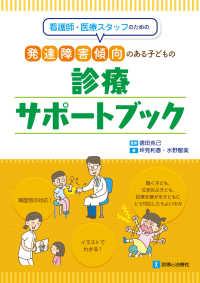 看護師・医療スタッフのための発達障害傾向のある子どもの診療サポートブック
