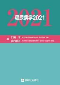 糖尿病学 2021