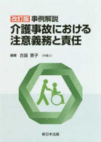 介護事故における注意義務と責任 事例解説