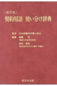契約用語 使い分け辞典 改訂版