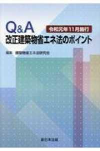 Q&A改正建築物省エネ法のポイント 令和元年11月施行