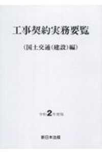 工事契約実務要覧 令和2年度版  (国土交通(建設)編)