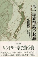 単一民族神話の起源 <日本人>の自画像の系譜
