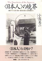 〈日本人〉の境界 沖縄・アイヌ・台湾・朝鮮植民地支配から復帰運動まで
