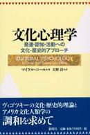 文化心理学 発達・認知・活動への文化-歴史的アプローチ