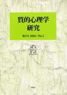 質的心理学研究 第2号(2003)