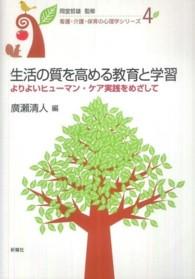 生活の質を高める教育と学習 よりよいヒューマン・ケア実践をめざして 看護・介護・保育の心理学シリーズ