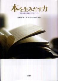 本を生みだす力 学術出版の組織アイデンティティ
