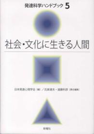 社会・文化に生きる人間 発達科学ハンドブック