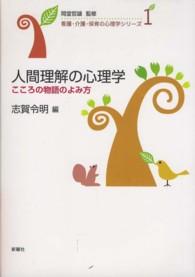 人間理解の心理学 こころの物語のよみ方 看護・介護・保育の心理学シリーズ