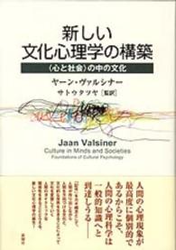 新しい文化心理学の構築 「心と社会」の中の文化