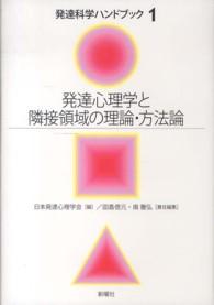 発達心理学と隣接領域の理論・方法論 発達科学ハンドブック / 日本発達心理学会編 ; 1