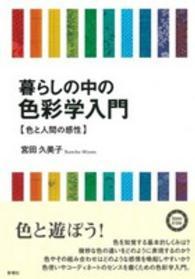 暮らしの中の色彩学入門 色と人間の感性