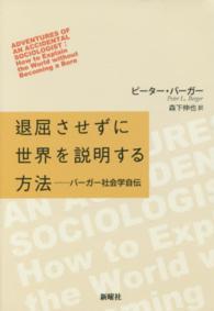 退屈させずに世界を説明する方法 バーガー社会学自伝