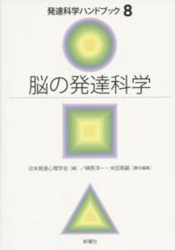 脳の発達科学 発達科学ハンドブック / 日本発達心理学会編