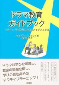 ドラマ教育ガイドブック アクティブな学びのためのアイデアと手法