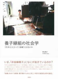 養子縁組の社会学 「日本人」にとって「血縁」とはなにか