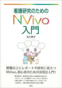 看護研究のためのNVivo入門