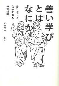 善い学びとはなにか 「問いほぐし」と「知の正義」の教育哲学
