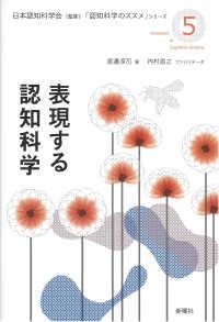 表現する認知科学 「認知科学のススメ」シリーズ / 日本認知科学会監修
