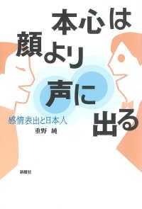 本心は顔より声に出る 感情表出と日本人