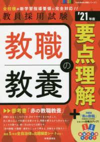 教職教養の要点理解 [2021年度版] 教員採用試験Twin Books完成シリーズ ; 1