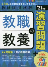 教職教養の演習問題 [2021年度版] 教員採用試験Twin Books完成シリーズ ; 2