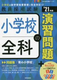 小学校全科の演習問題 [2021年度版] キョウイン サイヨウ シケン 教員採用試験Twin Books完成シリーズ