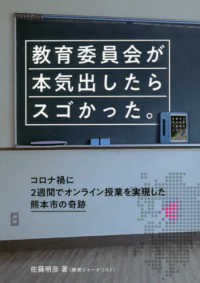 教育委員会が本気出したらスゴかった。 コロナ禍に2週間でオンライン授業を実現した熊本市の奇跡