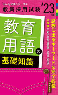 教育用語の基礎知識  '23年度 教員採用試験 Handy必携シリーズ ; 1