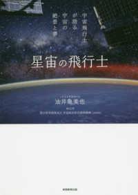 星宙(ほしぞら)の飛行士 宇宙飛行士が語る宇宙の絶景と夢