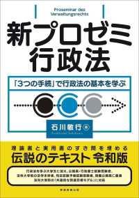 新プロゼミ行政法 : 「3つの手続」で行政法の基本を学ぶ
