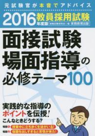 教員採用試験面接試験場面指導の必修テーマ100