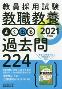 教員採用試験教職教養よく出る過去問224