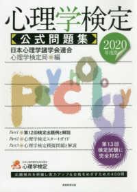 心理学検定公式問題集 2020年度版