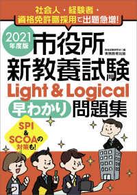 市役所新教養試験Light & Logical早わかり問題集