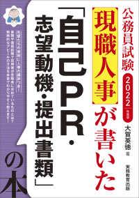 現職人事が書いた「自己PR・志望動機・提出書類」の本 公務員試験