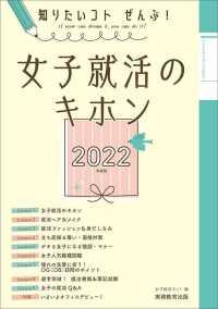 女子就活のキホン 2022年度版 知りたいコトぜんぶ!