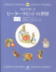 英語で楽しむピーターラビットの世界 Book1