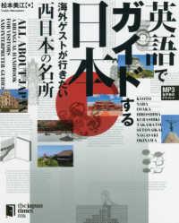 海外ゲストが行きたい西日本の名所