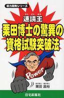速読王栗田博士の驚異の資格試験突破法
