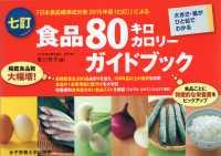 食品80キロカロリーガイドブック  7訂 大きさ・量がひと目でわかる  「日本食品標準成分表2015年版(七訂)」による